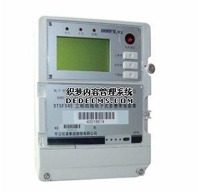 杭州华立dtsf545三相电子式多费率表
