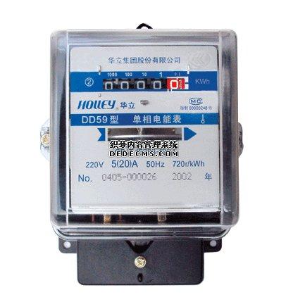 杭州华立dd59型单相电能表