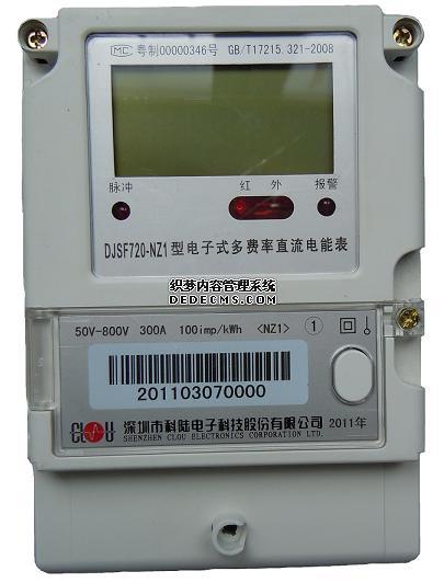 对通信接口和电能表内部电路实行光电隔离
