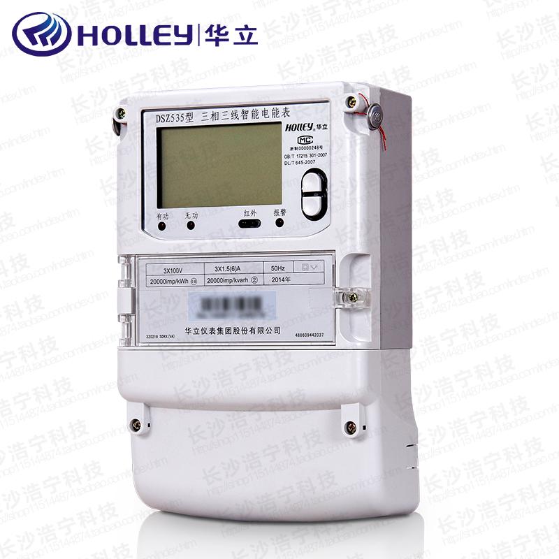 杭州华立dsz535三相三线智能电能表