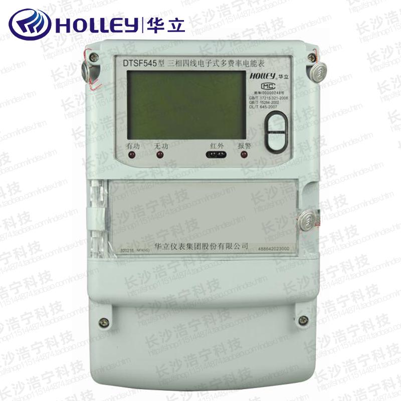 杭州华立dtsf545三相四线电子式多费率电能表