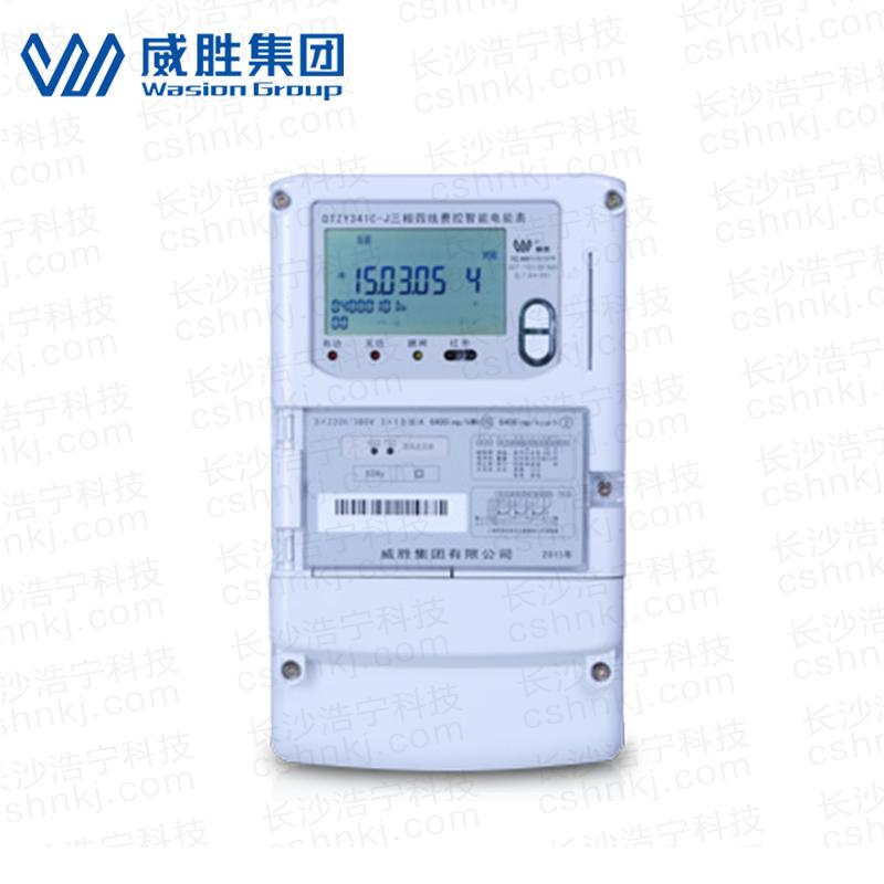 长沙威胜DTZY341C-Z三相四线本地费控智能电能表(载波)