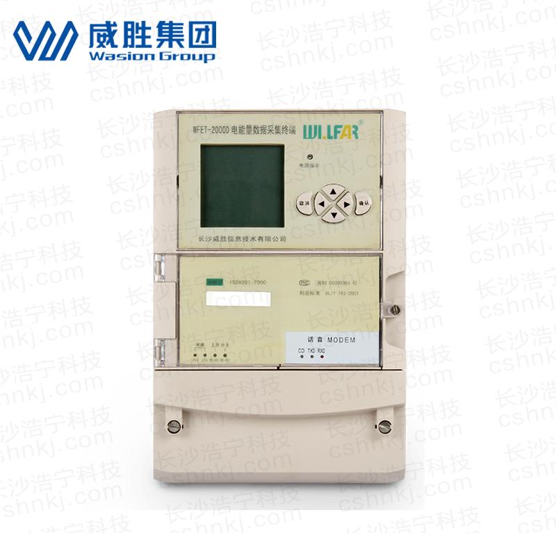 长沙威胜WFET-2000D电能量采集终端