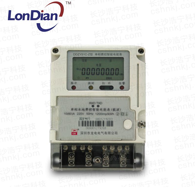 深圳龙电DDZY51C-Z单相本地费控智能电能表(载波)