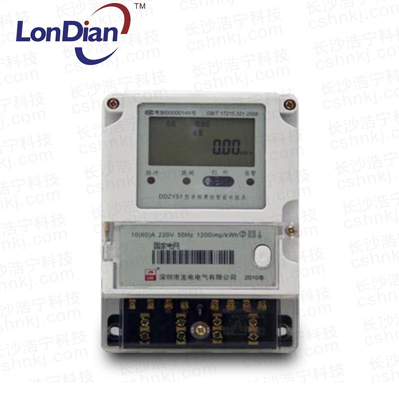 <b>深圳龙电DDZY51单相远程费控智能电能表</b>