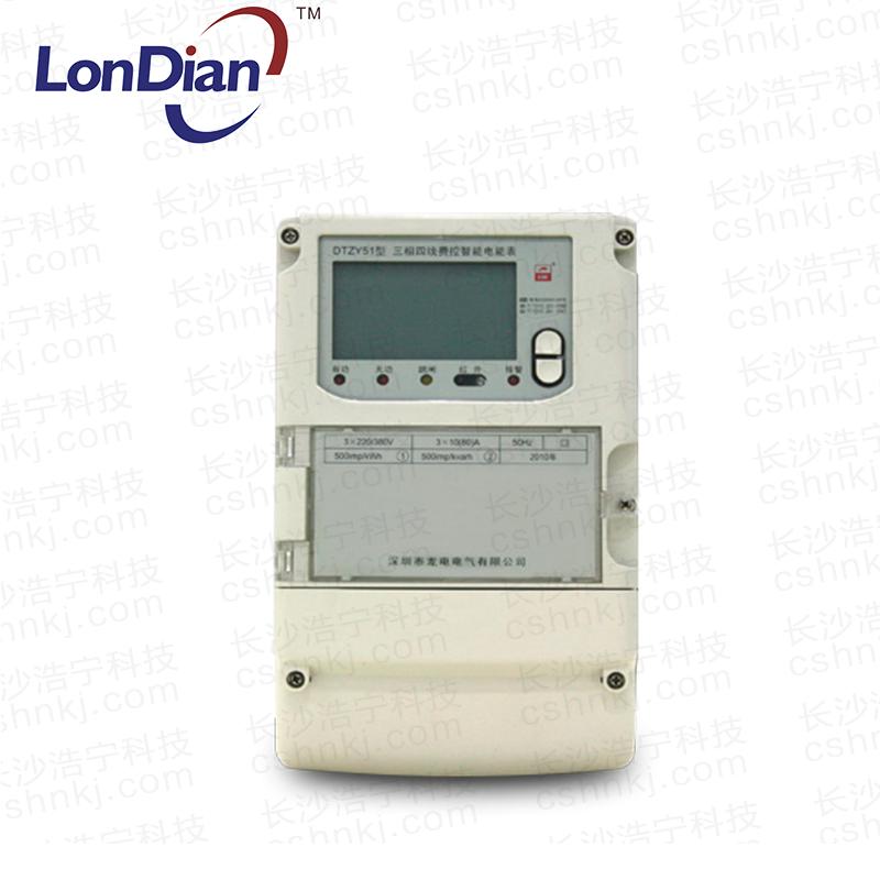 <b>深圳龙电DTZY51三相四线费控智能电能表</b>