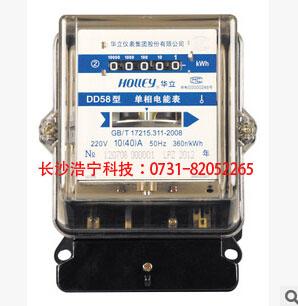 华立电表dd58单相机械表