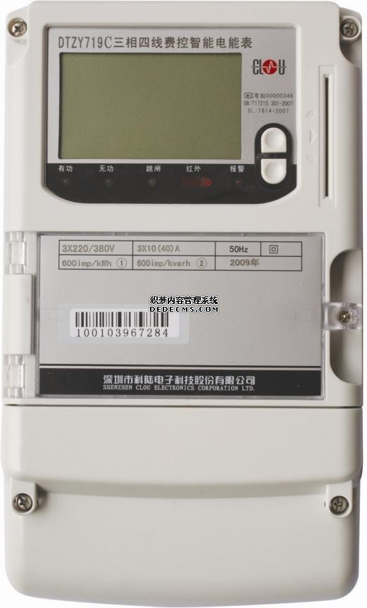 电能仪表 深圳科陆dszy719c三相三线本地费控智能