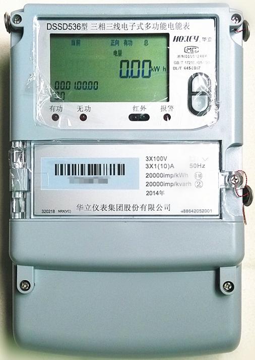杭州华立dssd536三相电子式多功能表