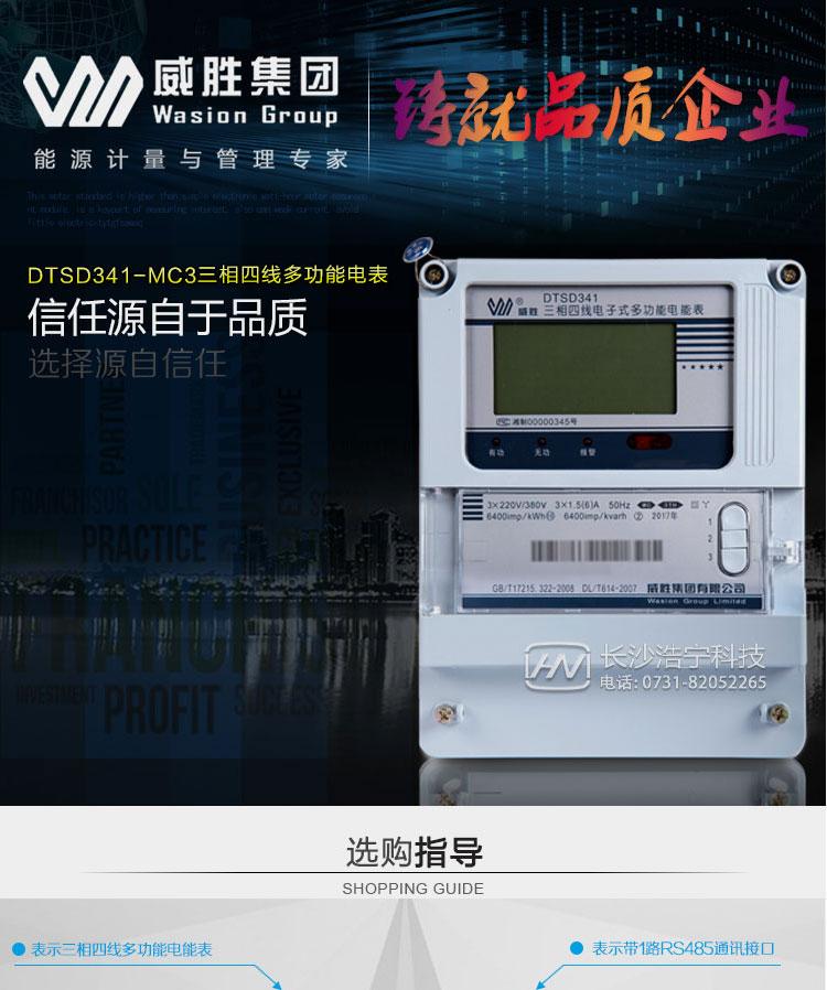 威胜DTSD341-MC3主要特点     长沙威胜DTSD341-MC3三相四线多功能电能表是一款具有分时有功、无功计量、瞬时量、最大需量、失压、失流、电压合格率等功能的简单多功能电能表,多用于用电侧工程项目中使用。