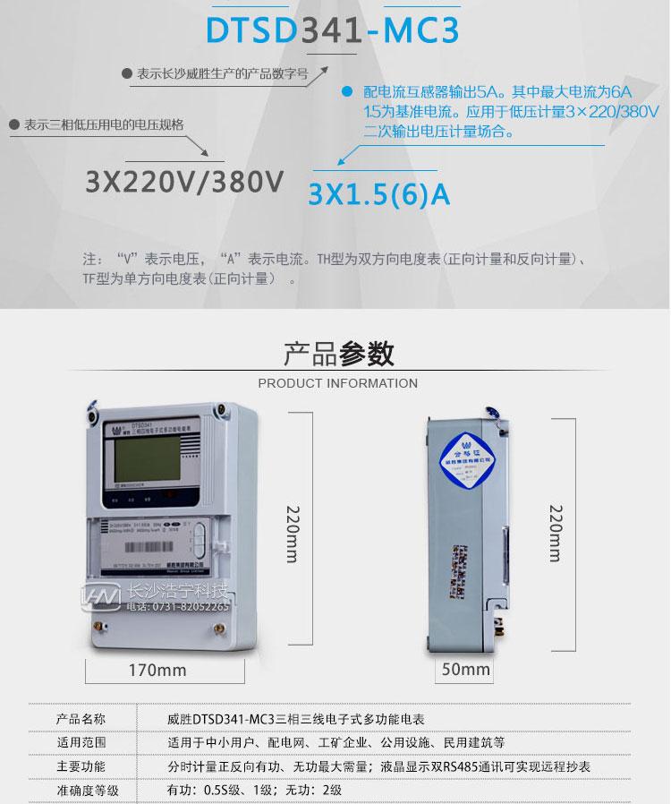 主要功能     液晶显示,带背光。     支持RS-485通信和远红外通信。     4费率分时计量有功、无功电能,可存储13个月历史电量数据。     记录最大需量及出现时间。     测量电压、电流、频率及功率。     记录最大需量及出现时间。     记录断相、失压、失流、反向等事件。     具备停电抄表功能。