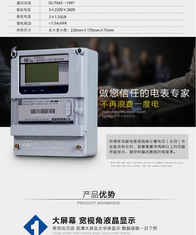 威胜DTSD341-MC3产品优势