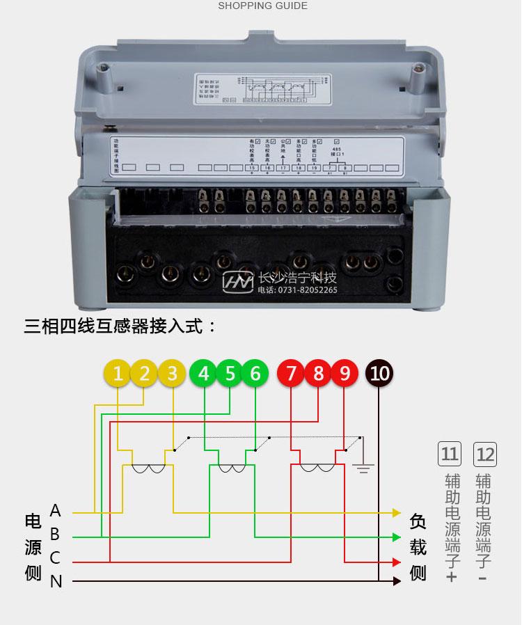 威胜DTSD341-MC3电能表接线指示