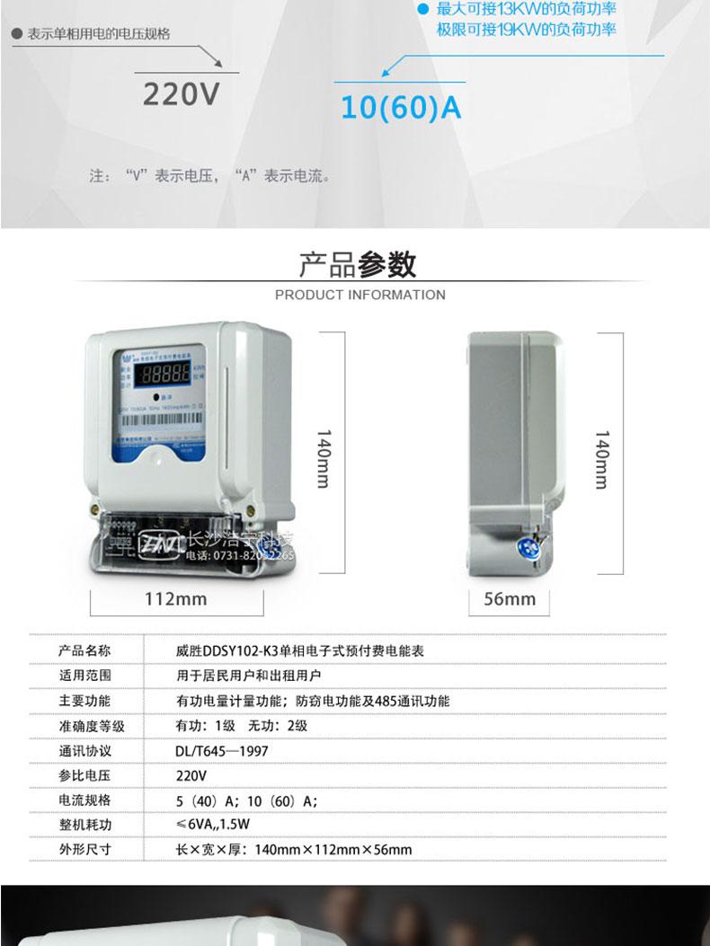 长沙威胜DDSY102-K3单相电能表产品参数