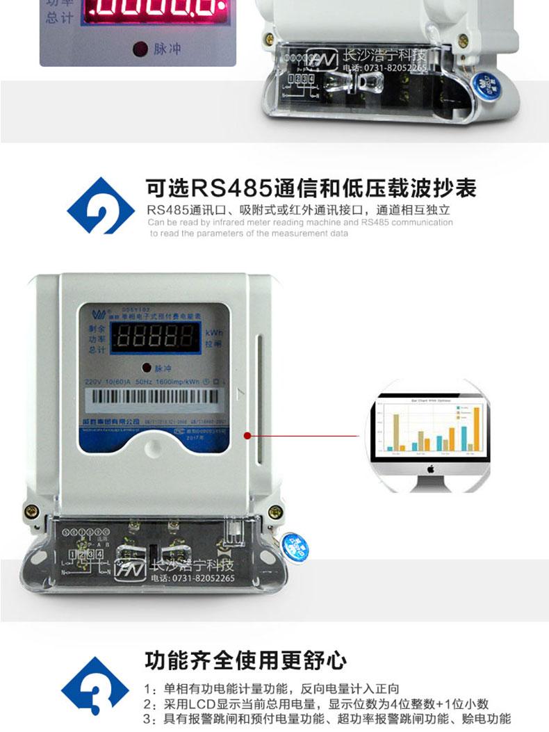 长沙威胜DDSY102-K3单相电能表产品优势