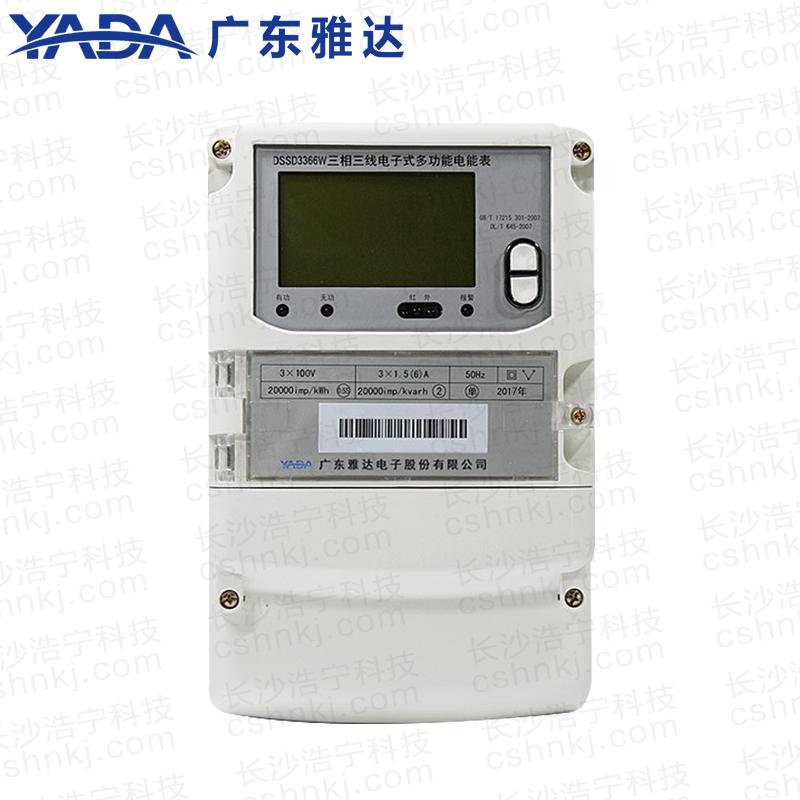 广东雅达dssd3366w三相三线多功能电表