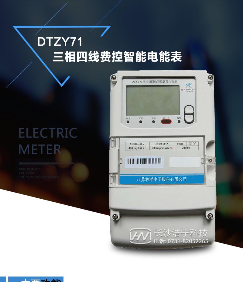 1(2)a 电压规格:3x220v/380v 主要功能:有功,功率因素,有功功率,无功