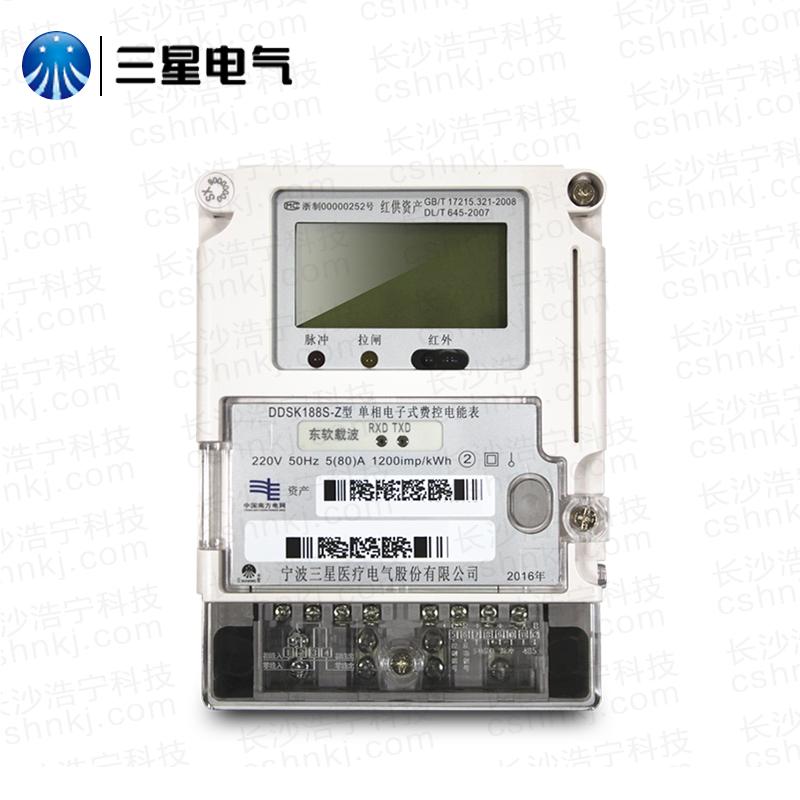 宁波三星ddsk188s-z 单相电子式费控电能表