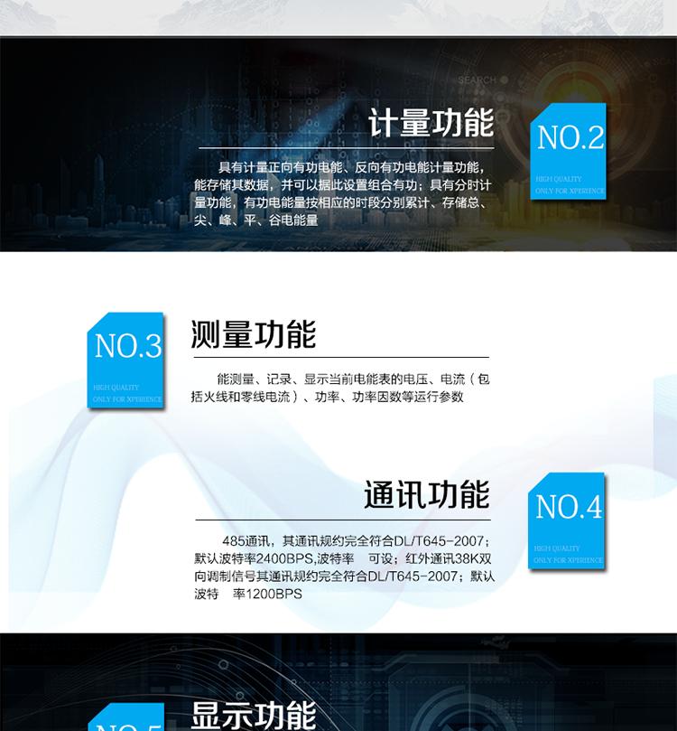 深圳江机ddzy110-z单相费控智能电能表