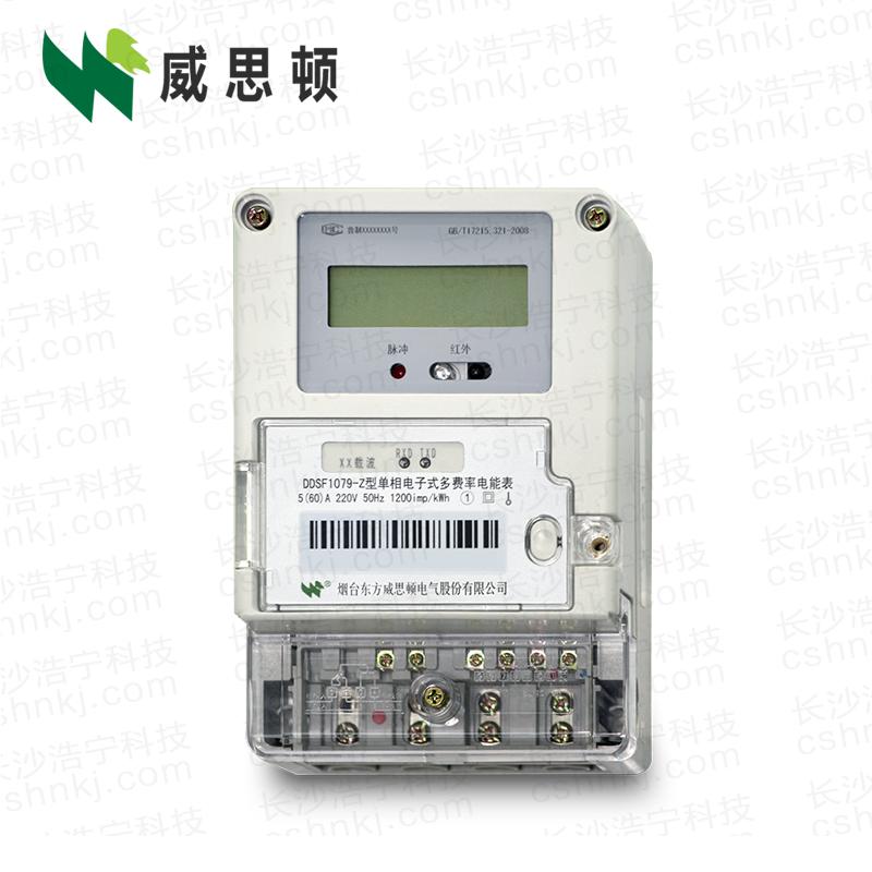 烟台威思顿DDSF1079-Z单相电子式多费率电能表(载波)