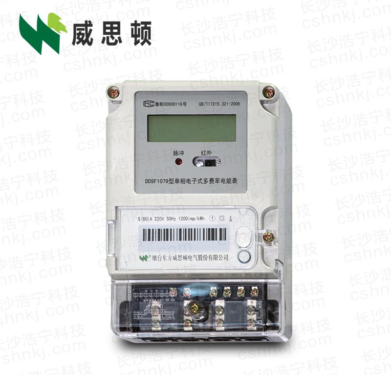 烟台威思顿DDSF1079 单相电子式复费率电能表