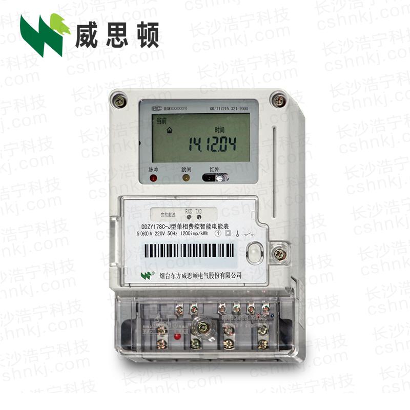 烟台威思顿DDZY178C-J 单项本地费控智能电能表(小无线/CPU卡)