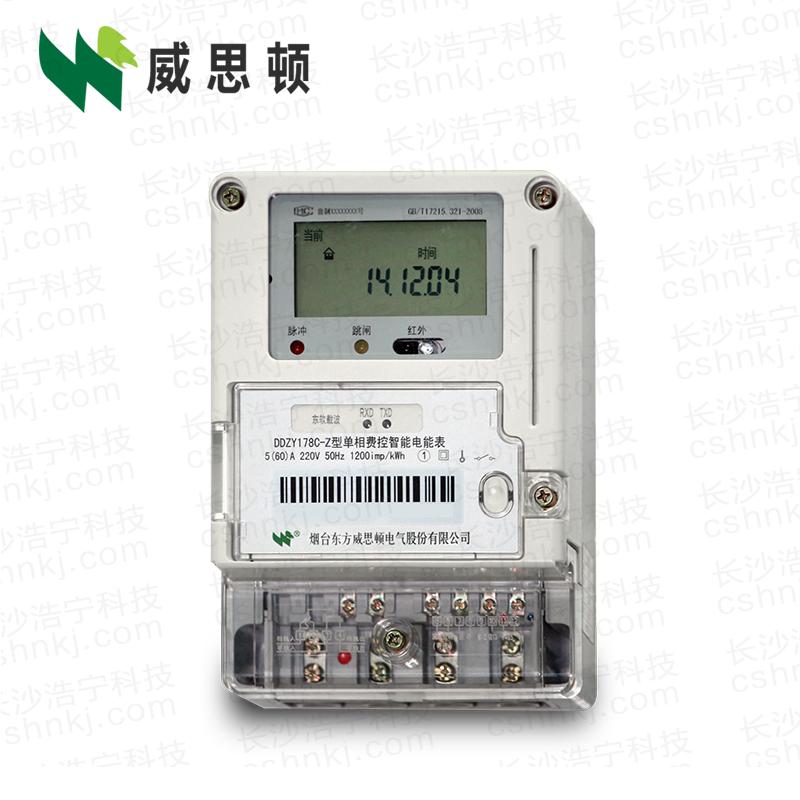 烟台威思顿DDZY178C-Z 单项本地费控智能电能表(载波/CPU卡)