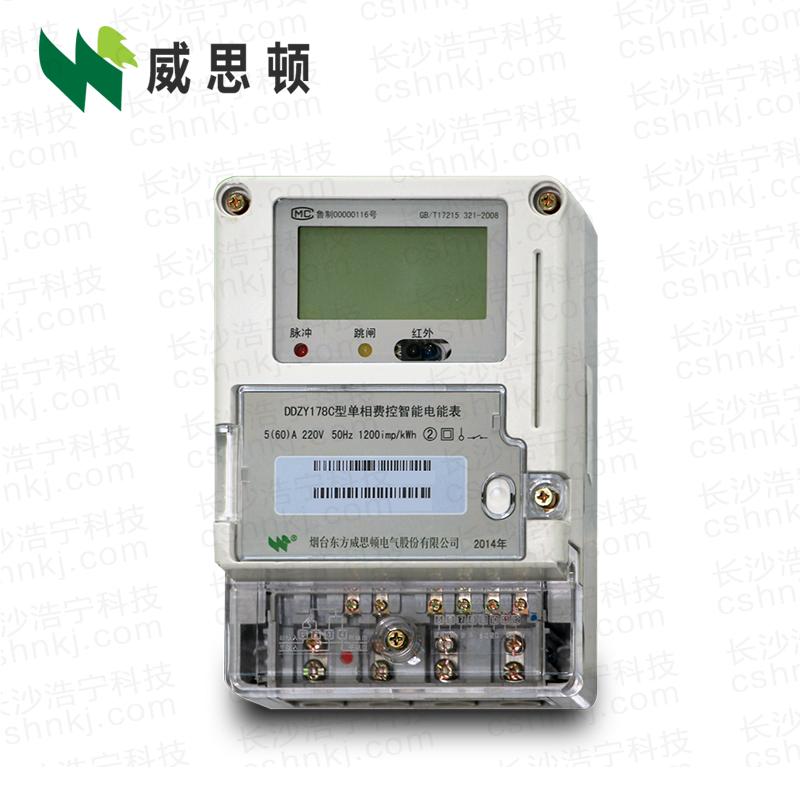 烟台威思顿DDZY178C 单项本地费控智能电能表(CPU卡)
