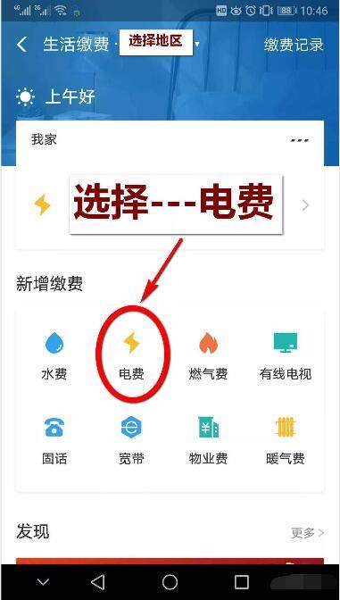 智能电表如何用手机支付电费